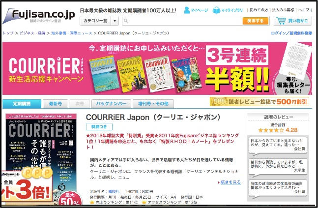 COURRiER_Japon(クーリエ・ジャポン)_50_OFF
