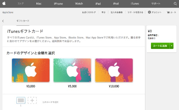 AppleのiTunes_Card_-_Apple_Store(日本)