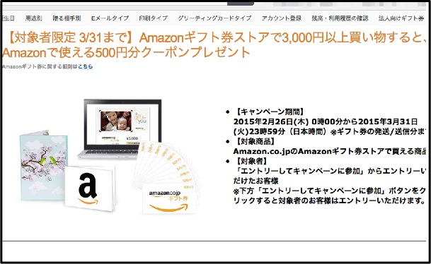 Amazonへ急げ!ギフト券を3,000円以上買うと、500円分のクーポンをもらえます!?