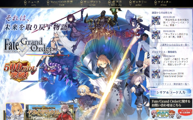 Fate_Grand_Order_公式サイト