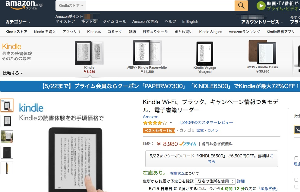Kindle-7300sale