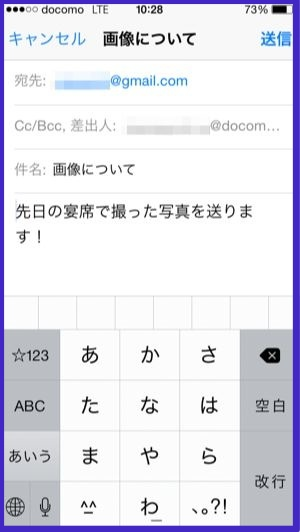 iphone-mail-pic1