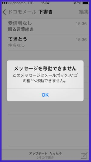 iphone-mail-sitagaki3